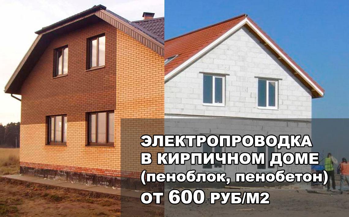 Монтаж электропроводки в коттедже из кирпича СПб и Ленобласть