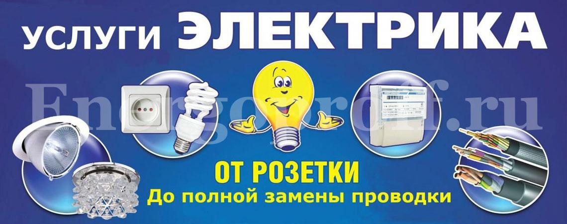Срочный вызов электрика в Санкт-Петербурге и Ленобласти СПб